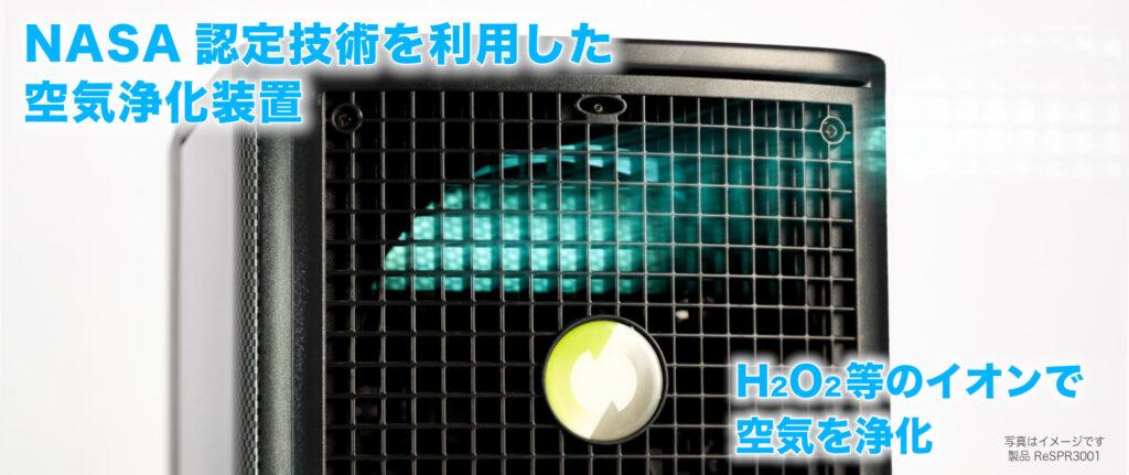 空気浄化装置ReSPR(レスパー)
