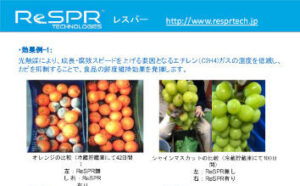 空気浄化装置[ReSPR(レスパー)]