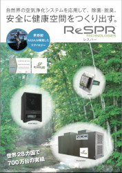 空気浄化装置 ReSPR(レスパー) パンフレット